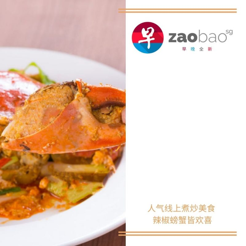 Kaixin Crab Zaobao Feature.jpg